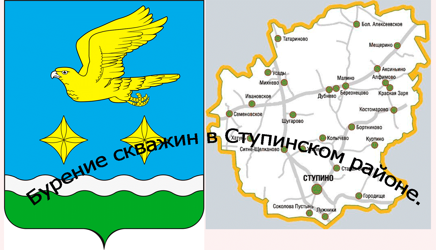 Бурение скважин в Ступинском районе