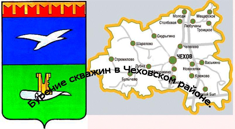 Бурение скважин на воду в Чеховском районе – гарантии 100%!