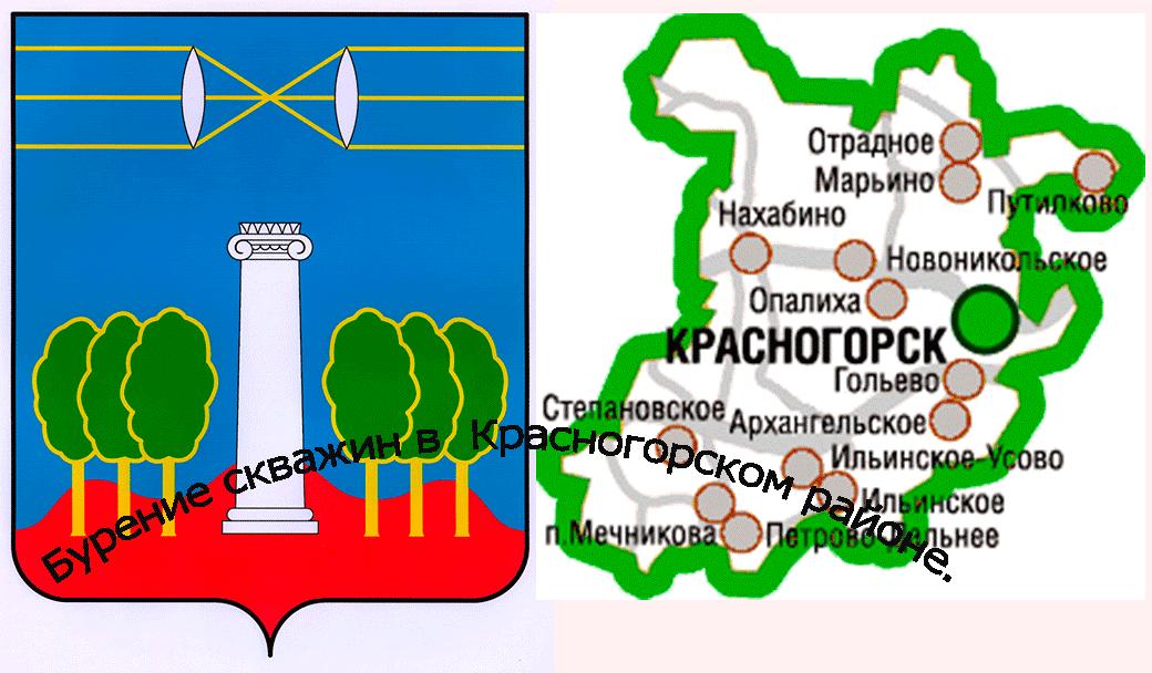 Бурение скважин на воду в Красногорском районе