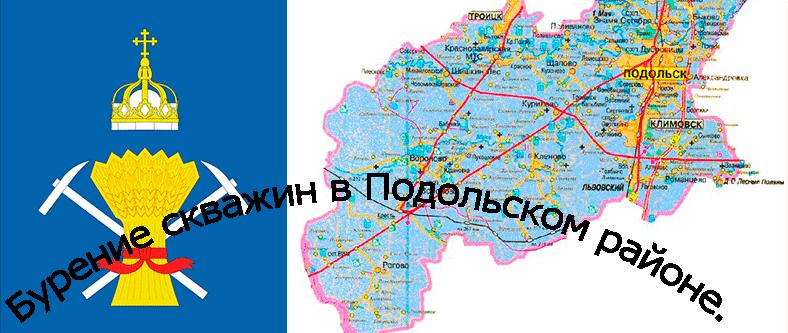 Бурение скважин на воду в Подольском районе – в любом месте!