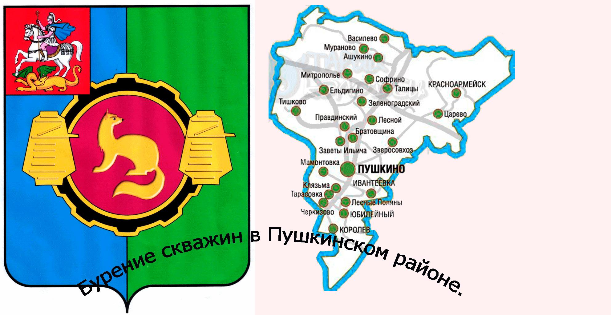 Бурение скважин Пушкинский район