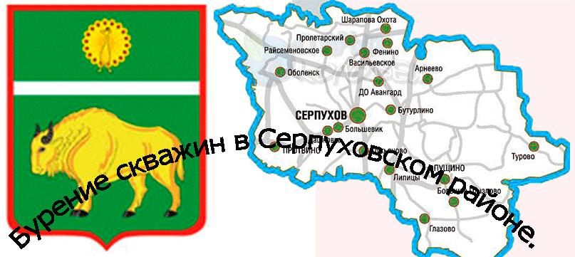 Бурение скважин на воду в Серпуховском районе – гарантии 100%!