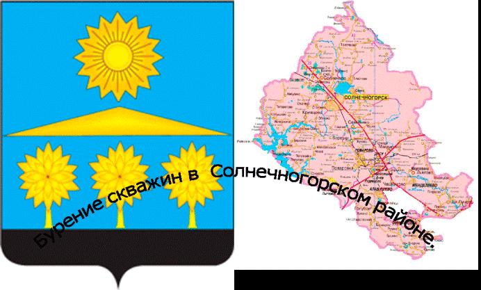 Бурение скважин на воду в Солнечногорском районе – от Бурение-строй